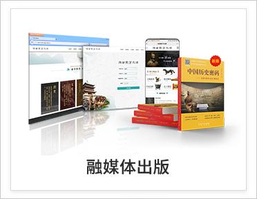 数字图书出版应用案例——《中国历史密码》