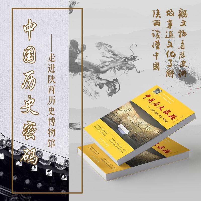 《中国历史密码》