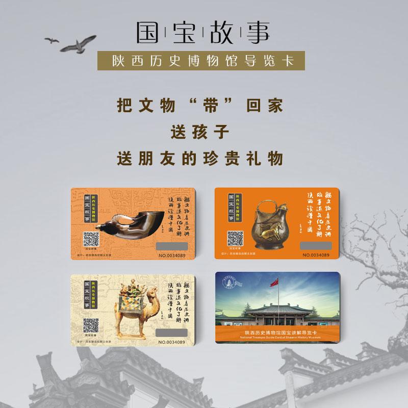 """""""国宝故事:走进陕西历史博物馆""""语音讲解"""