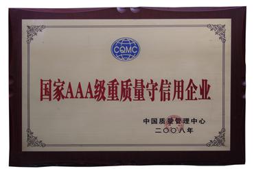 """2008年,获得""""国家AAA级重质量守信用企业""""(中国质量管理中心)"""