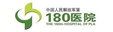 中国人民解放军第180医院