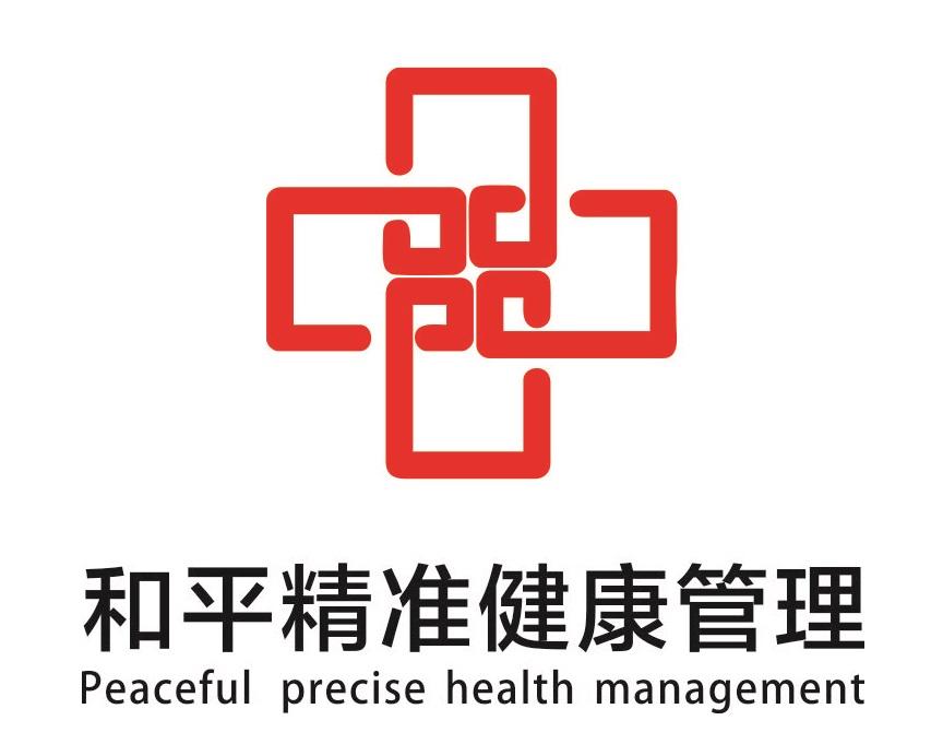 长治和平精准健康管理