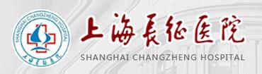 第二军医大学附属上海长征医院