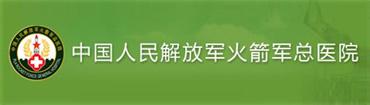 中国人民解放军,火箭军总医院健康管理中心