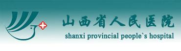 山西省人民医院健康体检中心