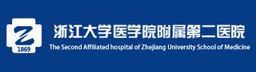 浙江医科大学附属第二医院国际医学中心